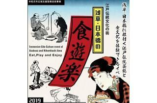 日本橋、浅草の食・遊・楽