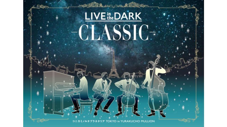 LIVE in the DARK -CLASSIC-