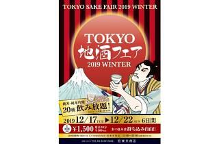 東京地酒フェア