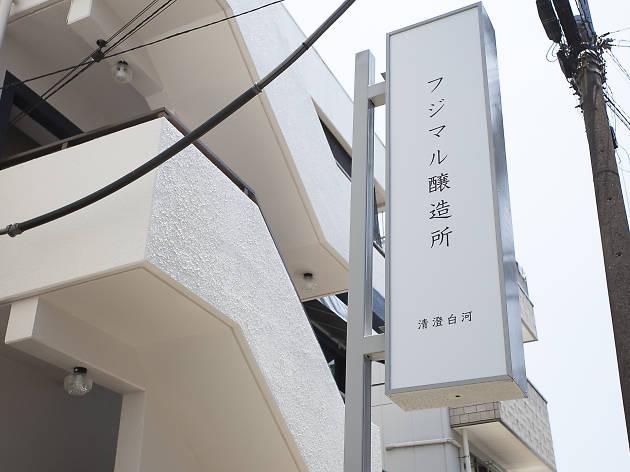 Kiyosumi Shirakawa Fujimaru Winery