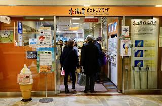 北海道どさんこプラザ 有楽町店