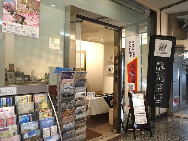 Shizuoka Mt.Fuji Green-tea Plaza