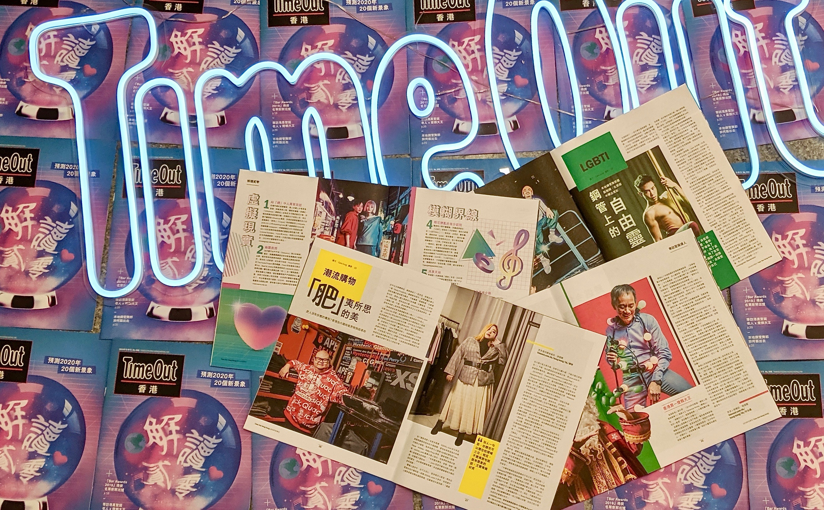 《Time Out 香港》雜誌冬季刊今週五免費派發