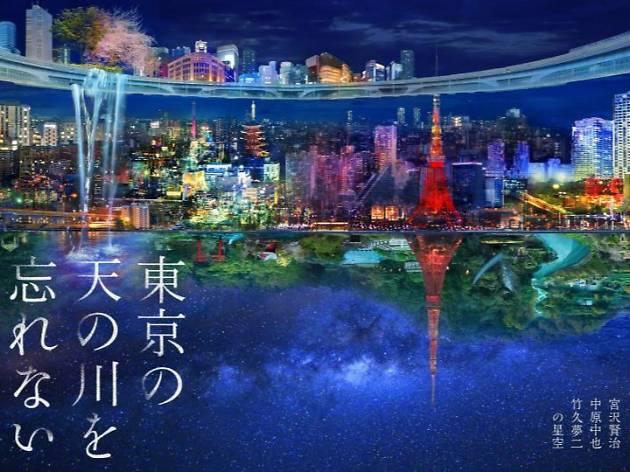 東京の天の川を忘れない
