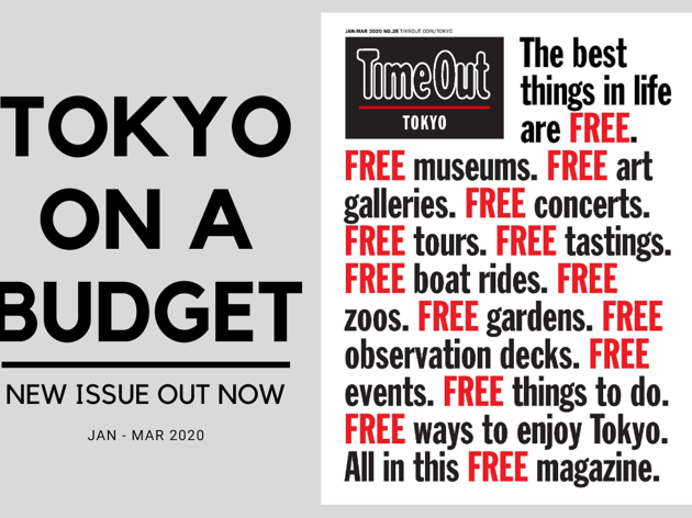 Winter 2020 issue out now: Tokyo on a budget, with free things to do and cheap eats under ¥1,000
