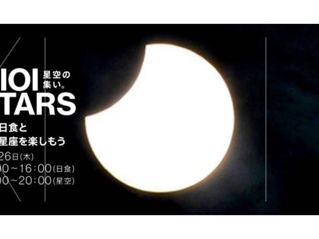 KIOI STARS 星空の集い。~部分日食と冬の星座を楽しもう~