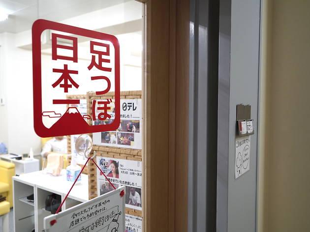 足つぼ日本一 新橋店