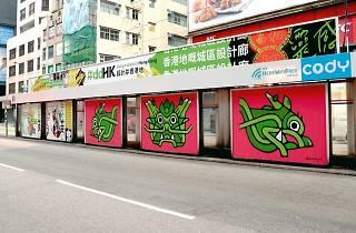 Design district hong kong