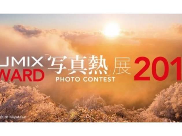 LUMIX AWARD「写真熱」展