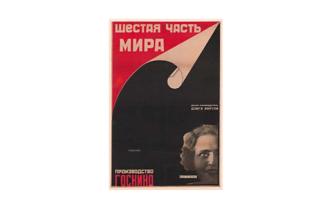 映画ポスターに見るロシア・アヴァンギャルド NFAJ所蔵《袋一平コレクション》より