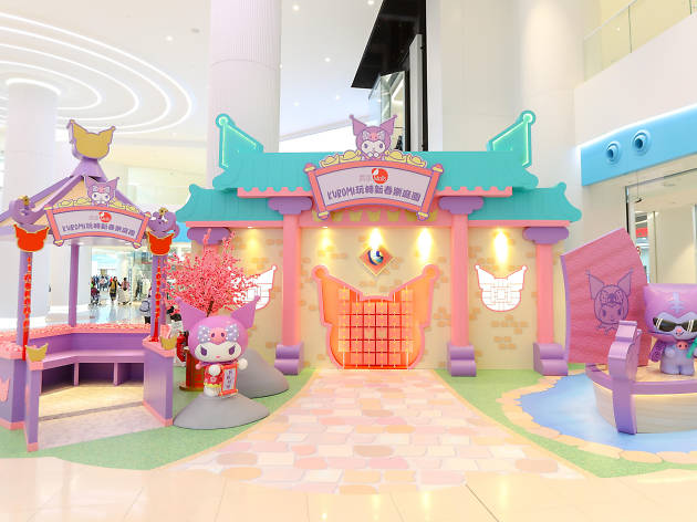 置富 Malls「Kuromi 玩轉新春樂庭園」