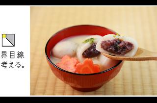 """世界目線で考える。四里四方 """"0km food""""への取組みが日本の地域を変える"""