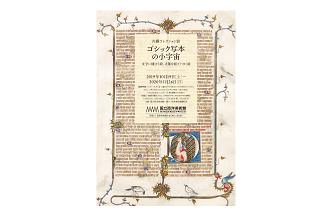 内藤コレクション展「ゴシック写本の小宇宙――文字に棲まう絵、言葉を超えてゆく絵」