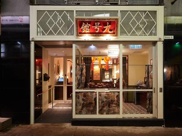 Nove Chinese Kitchen
