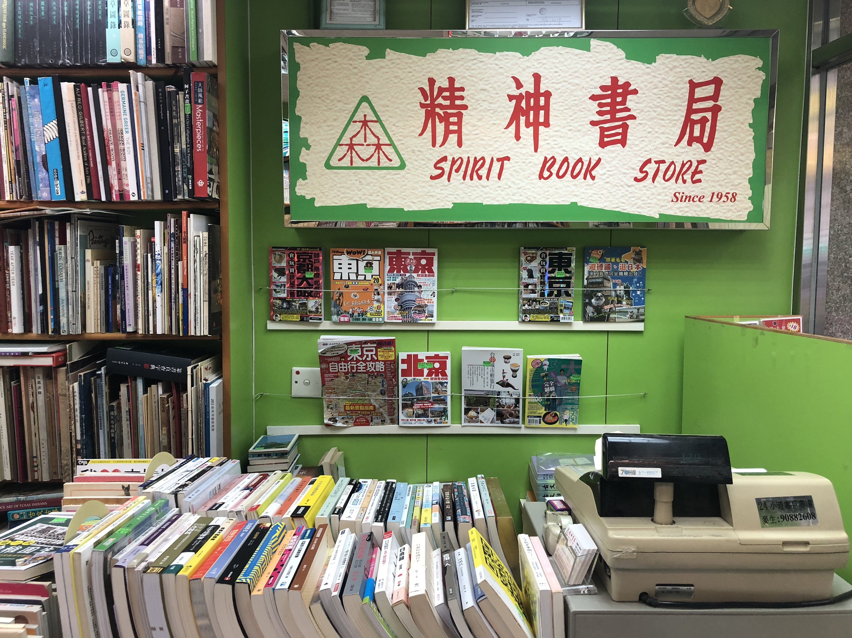 Spirit Book Store
