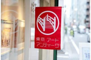 東京 アート アンティーク ~日本橋・京橋美術まつり~