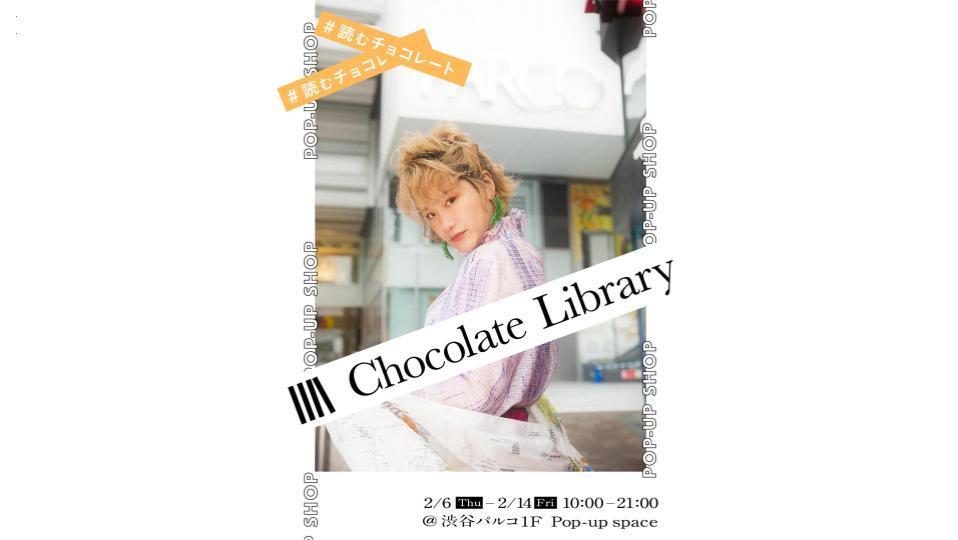 Chocolate Library ポップアップショップ
