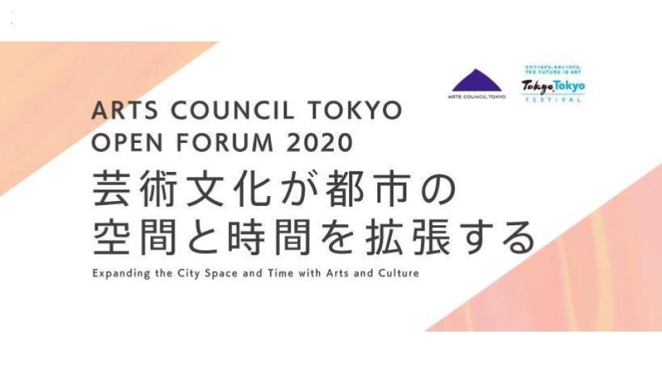 オープンフォーラム「芸術文化が都市の空間と時間を拡張する」
