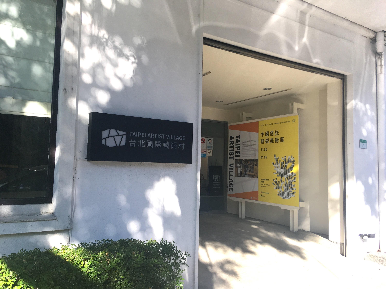 台北国際芸術村