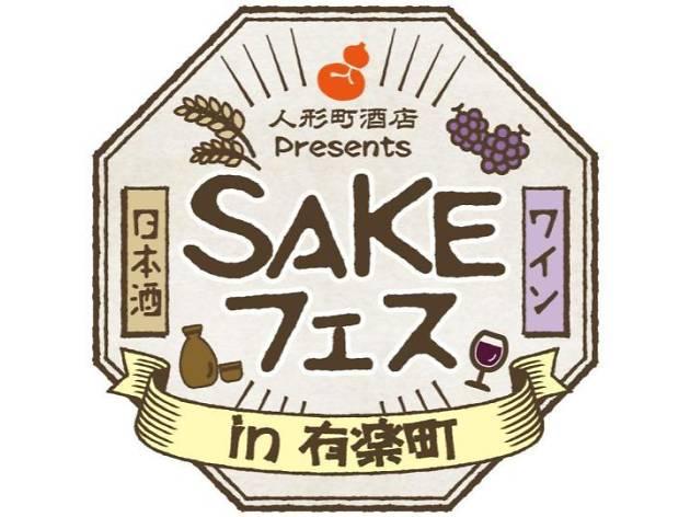 人形町酒店presents「SAKEフェス」