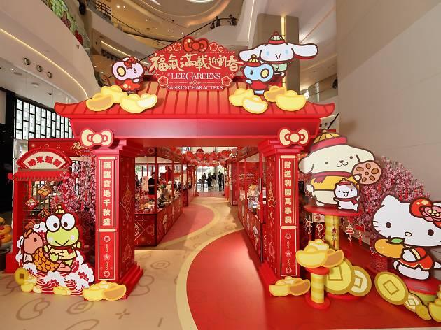 cny mall 2020_lee garden_012020