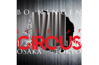 BO NINGEN LIVE IN TOKYO supported by Cocalero