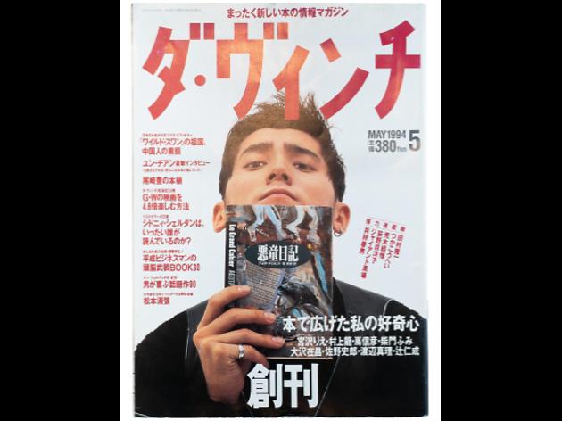 創刊号を読み解く 第8回 - ダ・ヴィンチ