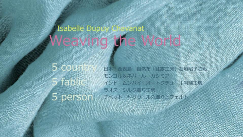 映画「Weaving the world」上映会