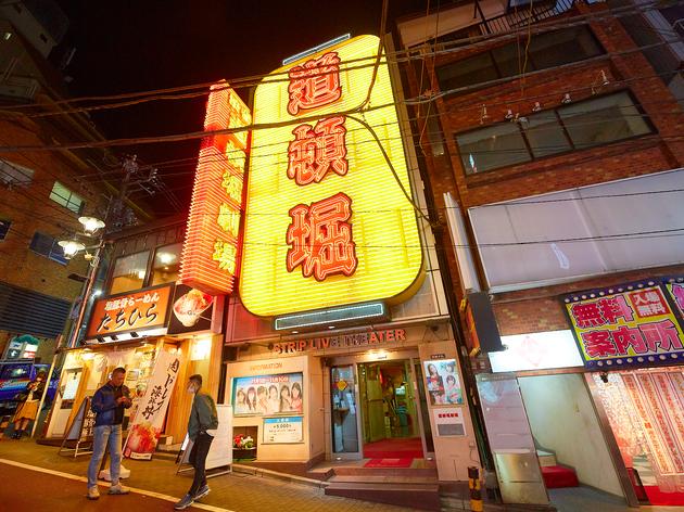 渋谷道頓堀劇場