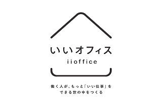 いいオフィス渋谷 ポイントエッジ