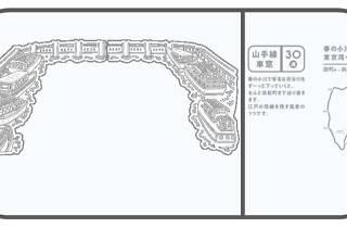 山手線Ver.2020 by東京感動線