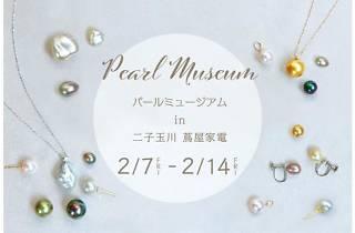 パールミュージアム in 二子玉川 蔦屋家電