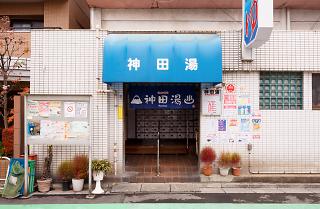 Kanda-yu