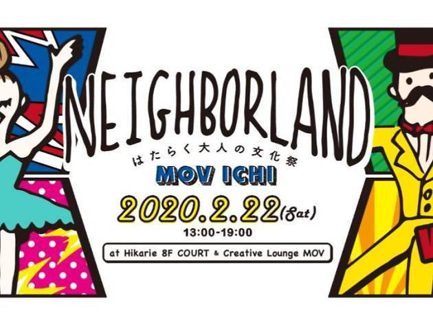 MOV市 ーNeighborlandー