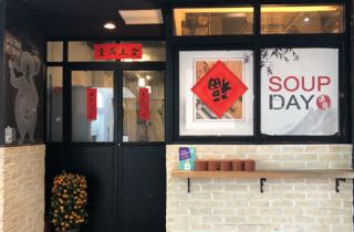 soupday-ac-05-02-2020