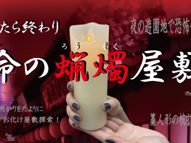 消えたら終わり『命の蝋燭屋敷』