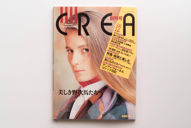 創刊号を読み解く 第9回 - CREA