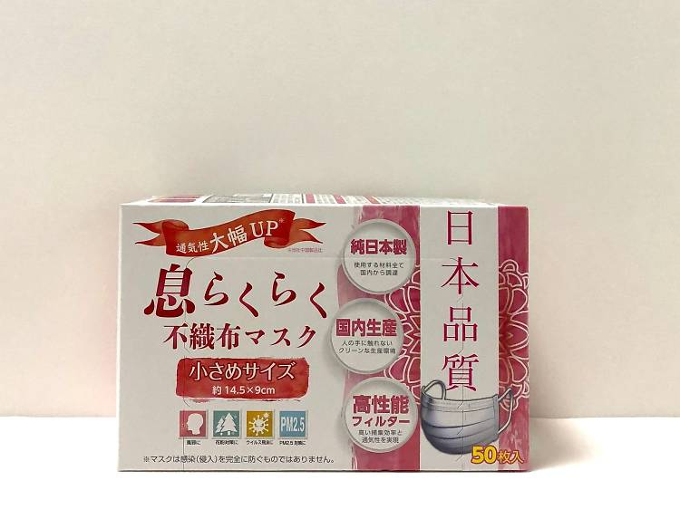 Easy breathing fabric mask (息らくらく不織布)