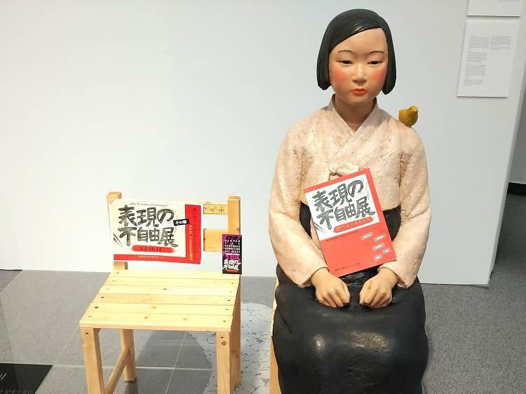 【連載第4回前編】「関係性のアート」としての「不自由展」——『遠近を抱えてPart II』と『平和の少女像』を中心に