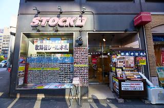 Stock +
