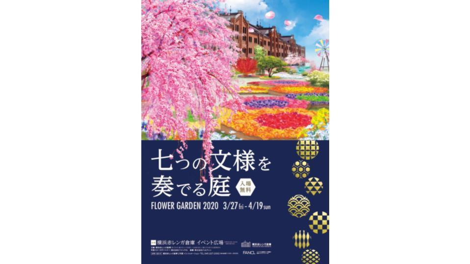七つの文様を奏でる庭 ~FLOWER GARDEN~