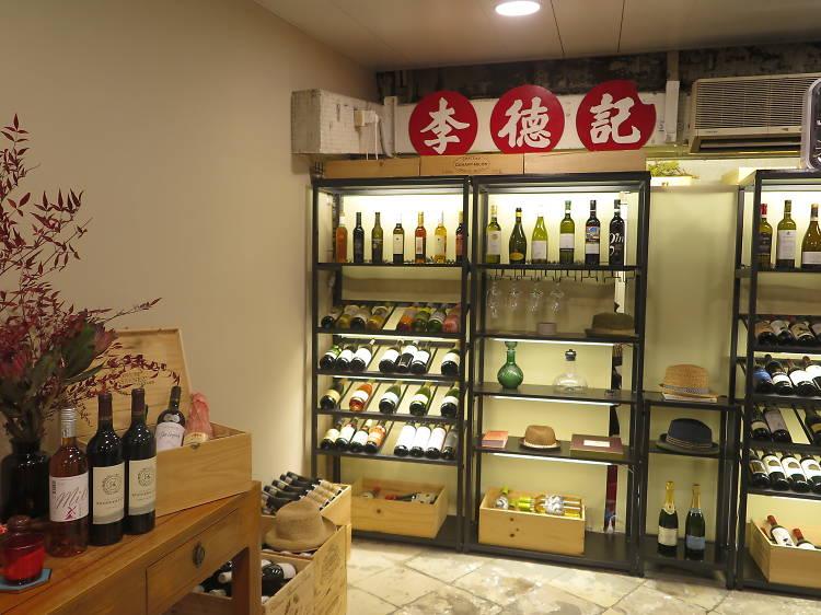 李德記:買酒勝地