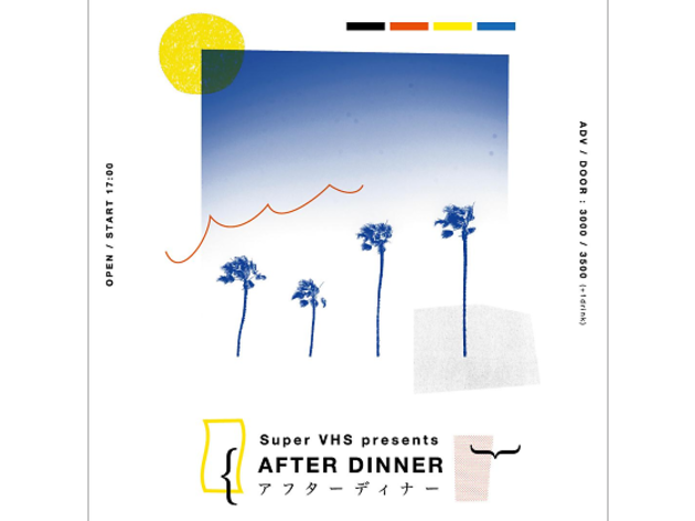 Super VHS presents「AFTER DINNER」