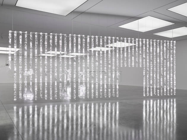 Cerith Wyn Evans 'No realm of thought No field of vision'