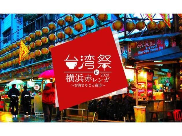 台湾祭 in 横浜赤レンガ