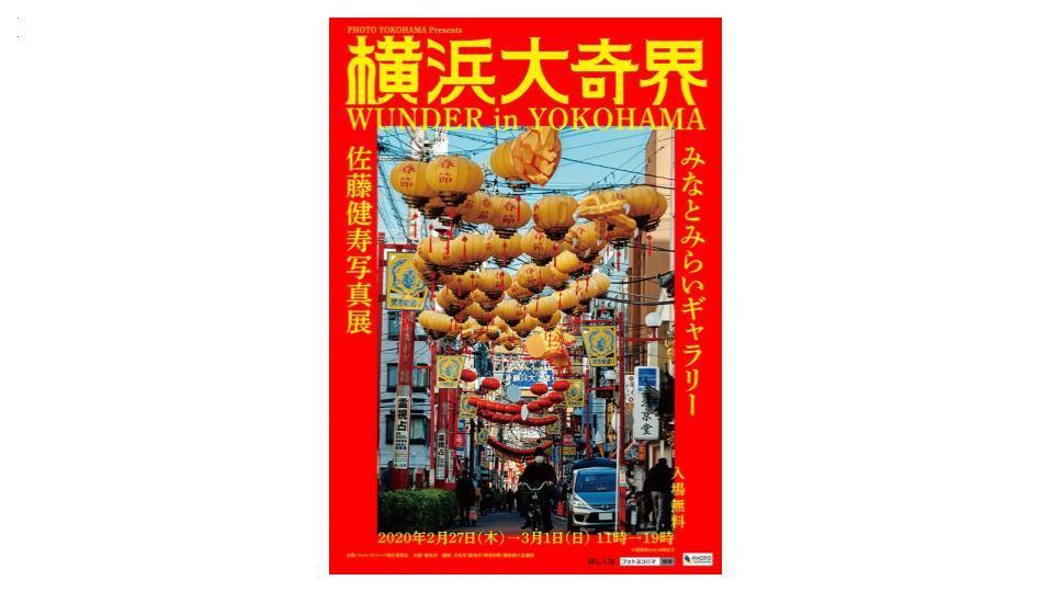 佐藤健寿写真展 横浜大奇界 WUNDER in YOKOHAMA