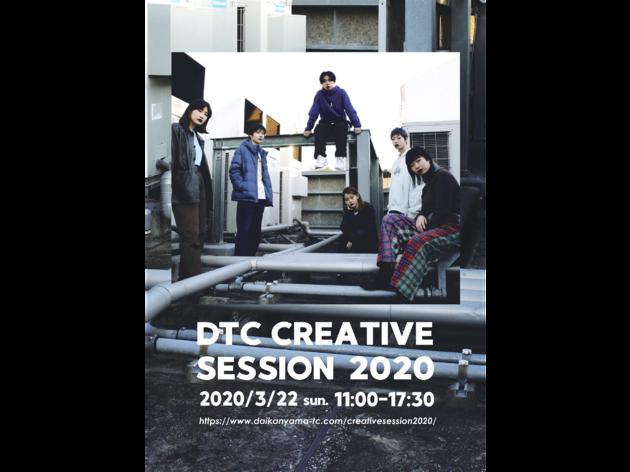 DTC クリエイティブセッション