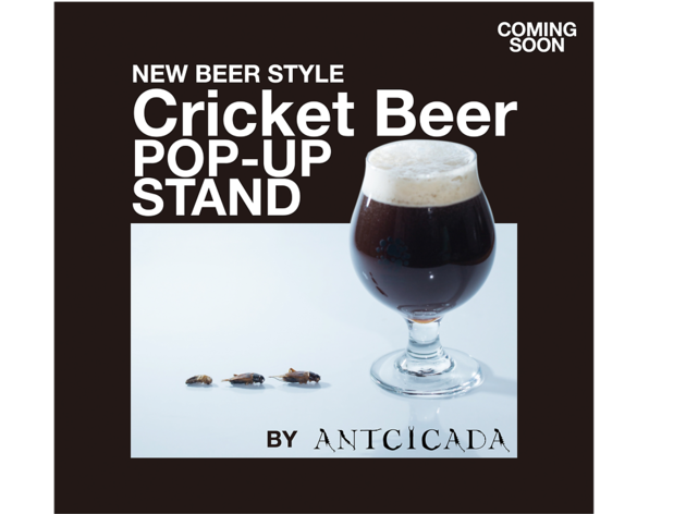 コオロギビール POP-UP STAND by ANTCICADA