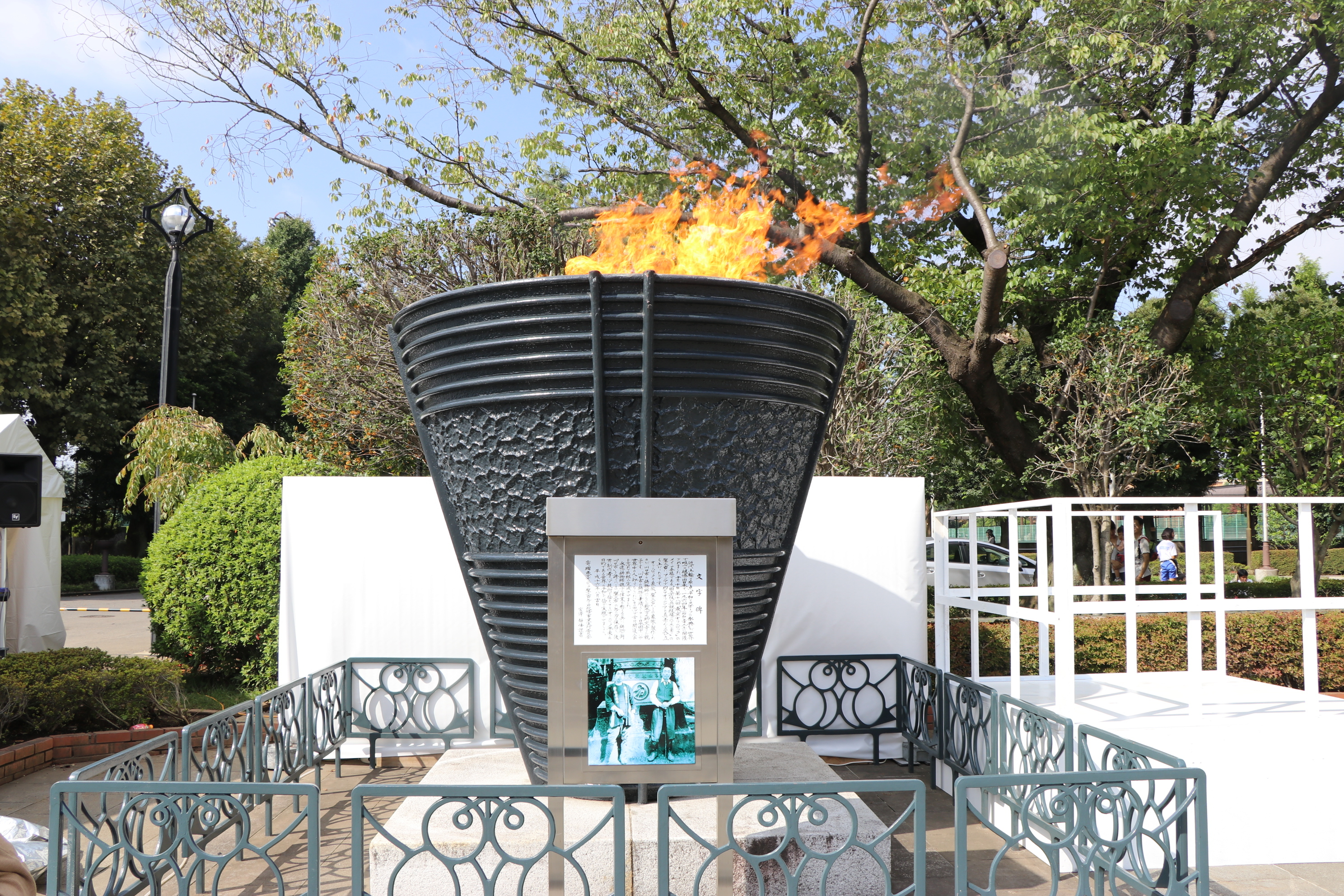 Kawaguchi Aokicho Park