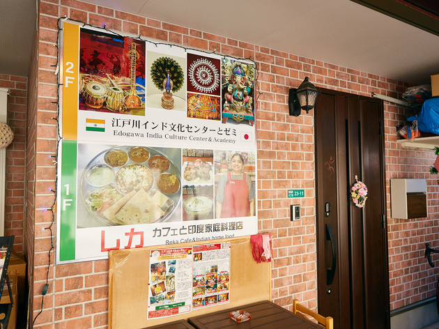 江戸川印度文化センター